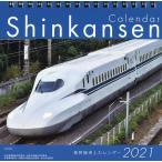 '21 新幹線卓上カレンダー