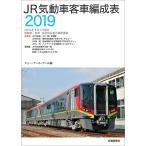 JR気動車客車編成表 2019/ジェー・アール・アール