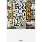 高校野球弱者が勝つ方法 強豪校を倒すための戦略・心構え・練習法/田尻賢誉