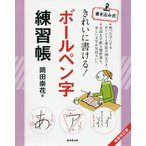 日曜はクーポン有/ きれいに書ける!ボールペン字練習帳 書き込み式/岡田崇花