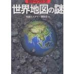 目からウロコ!世界地図の謎/地図ミステリー愛好会