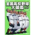 全国高校野球大図鑑 野球太郎SPECIAL EDITION 2019