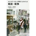 AIとカラー化した写真でよみがえる戦前・戦争/庭田杏珠/渡邉英徳