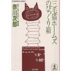 三毛猫ホームズのびっくり箱/赤川次郎