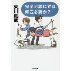 完全犯罪に猫は何匹必要か? 長編推理小説/東川篤哉