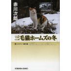 三毛猫ホームズの冬 ミステリー傑作集/赤川次郎