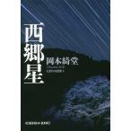 西郷星 傑作奇譚集/岡本綺堂