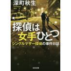 探偵は女手ひとつ シングルマザー探偵の事件日誌/深町秋生
