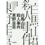 日曜はクーポン有/ 白馬山荘殺人事件 長編推理小説 新装版/東野圭吾
