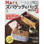 MartズパゲッティバッグBOOK 3