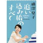 追い込み婚のすべて/横澤夏子