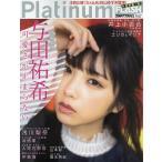 Platinum FLASH  Vol.7  光文社