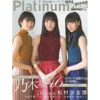 Platinum FLASH  Vol.8  光文社