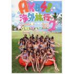 AKB48海外旅行日記 2