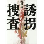 誘拐捜査/緒川怜