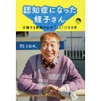 毎日クーポン有/ 認知症になった蛭子さん 介護する家族の心が楽になる本/蛭子能収