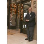 日本橋高島屋コンシェルジュの最高のおもてなし/敷田正法