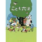 こども六法/山崎聡一郎/伊藤ハムスター