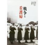 戦争と看護婦/川嶋みどり/川原由佳里/山崎裕二