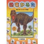 恐竜かるた   かるた