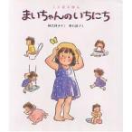 まいちゃんのいちにち/神沢利子/垂石眞子/子供/絵本