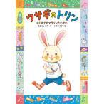 日曜はクーポン有/ ウサギのトリン はじめてのマラソンたいかい/高畠じゅん子/小林ゆき子
