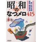 Yahoo!オンライン書店boox @Yahoo!店昭和のなつメロ415 思い出の名曲・軍歌・戦時歌謡/梧桐書院編集部