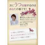 次にうつ克服するのはあなたの番です! 鬱を治した私たちから、あなたへのメッセージ/後生川礼子