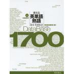 データベース1700使える英単語・熟語
