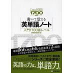 書いて覚える英単語ノート〈入門1700語レベル〉