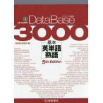 毎日クーポン有/ データベース3000基本英単語・熟語