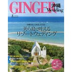 Yahoo!bookfan Yahoo!店GINGER沖縄Wedding 美ら島で叶えるリゾートウェディング