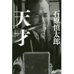 天才/石原慎太郎