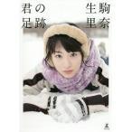 君の足跡/生駒里奈/青山裕企