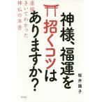 神様、福運を招くコツはありますか? 直接きいてわかった神仏の本音/桜井識子