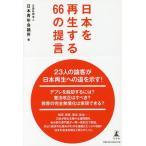 日本を再生する66の提言/日本青年会議所