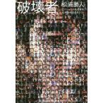 「破壊者/松浦勝人」の画像