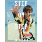 STEP BY STEP/荒木勇人/佐藤大樹