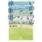「〔重版予約〕いのちの停車場/南杏子」の画像