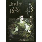Under the Rose 10/船戸明里