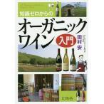 Yahoo!オンライン書店boox @Yahoo!店知識ゼロからのオーガニックワイン入門/田村安