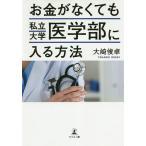 日曜はクーポン有/ お金がなくても私立大学医学部に入る方法/大崎俊卓