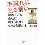 手遅れになる前に 勤めている会社に耐えられなくなったら読む本/藤井崇喜