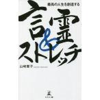 毎日クーポン有/ 最高の人生を創造する言霊&ストレッチ/山崎憲子