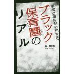 事故と事件が多発するブラック保育園のリアル/脇貴志