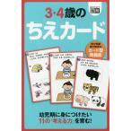毎日クーポン有/ カード型問題集 3・4歳のちえカード/子供/絵本