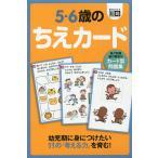 毎日クーポン有/ カード型問題集 5・6歳のちえカード/子供/絵本