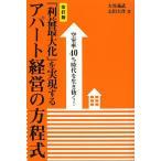 Yahoo!オンライン書店boox @Yahoo!店「利益最大化」を実現するアパート経営の方程式 空室率40%時代を生き抜く!/大谷義武/太田大作