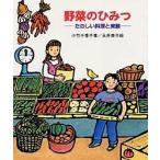 野菜のひみつ/小竹千香子