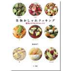 果物おしゃれクッキング 簡単おすすめ105のレシピ/領家彰子/レシピ